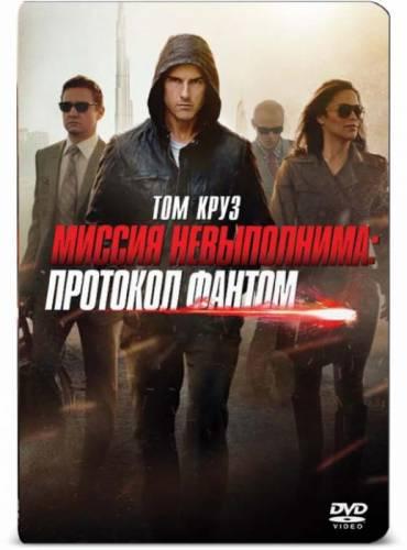 Миссия невыполнима: Протокол Фантом / Mission: Impossible - Ghost Protocol (2011) HDRip
