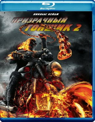 Призрачный гонщик 2 / Ghost Rider: Spirit of Vengeance (2011) BDRip-AVC