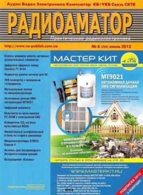 журнал Радиоаматор №6 (июнь 2012)