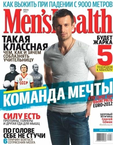 журнал Men's Health / Менс Хелс №6 (июнь 2012) Россия
