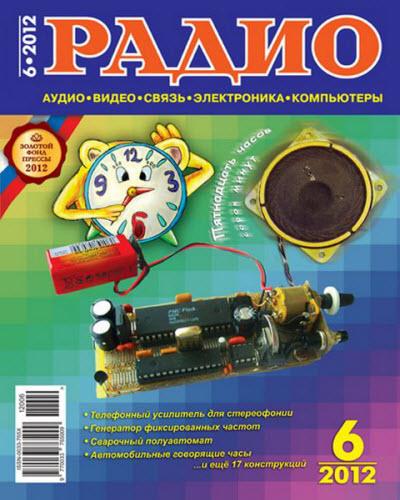 журнал Радио №6 (июнь 2012)