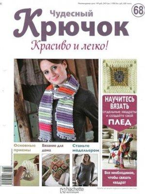 журнал Чудесный крючок. Красиво и легко! №68 (2012)