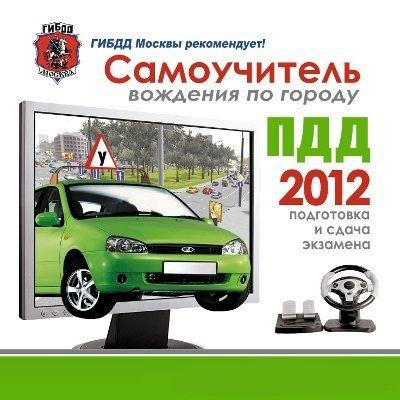 Экзамен ПДД. Самоучитель вождения по городу 2012