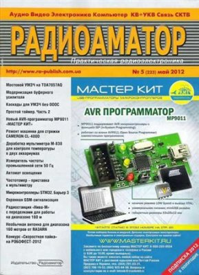 журнал Радиоаматор №5 (май 2012)