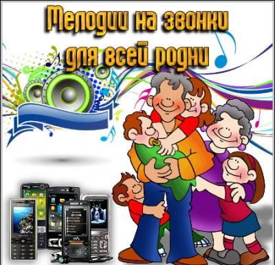 Мелодии на звонки для всей родни (MP3) для телефона
