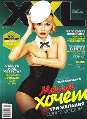 журнал XXL №6 (июнь 2012) Украина
