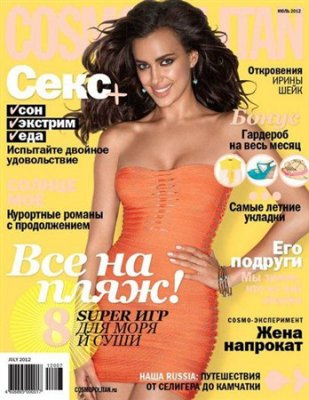 журнал Космополитан / Cosmopolitan №7 (июль 2012) Россия