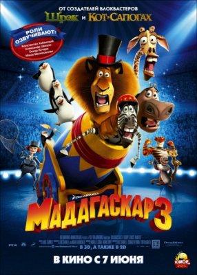 мультфильм Мадагаскар 3 / Madagascar 3: Europe's Most Wanted (2012)