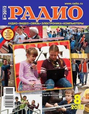 журнал Радио №8 (август 2012)