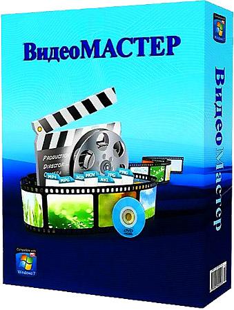ВидеоМАСТЕР v4.15 Final 2013 RUS + ключ, кряк