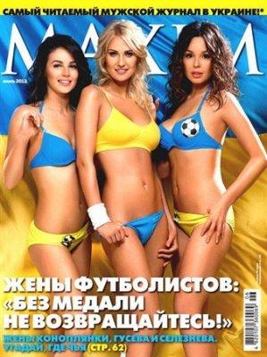 журнал Максим / Maxim №6 (июнь 2012) Украина