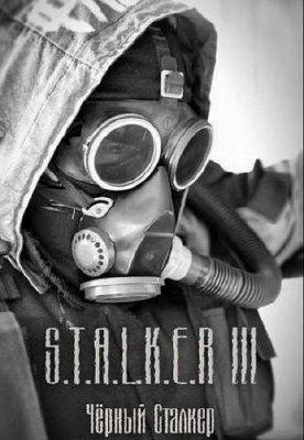 игра S.T.A.L.K.E.R. Зов Припяти - Чёрный сталкер III (2012/RUS/PC)