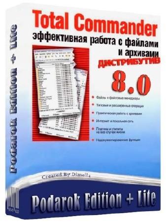 Тотал Командер 8 / Total Commander Podarok Edition 8.00 + Lite (2012/RUS/UKR) x32-x64 + ключ, кряк