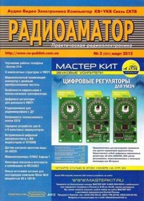 журнал Радиоаматор №3 (март 2012)