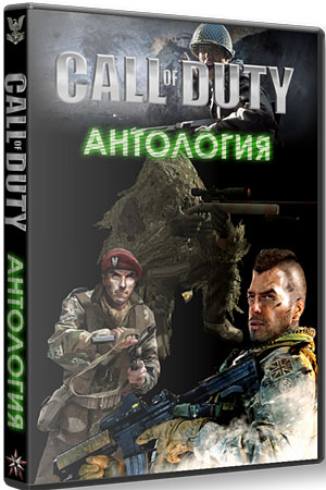 игра Кал Оф Дьюти / Call of Duty / COD. Антология (RePack Catalyst/RUS) + ключ