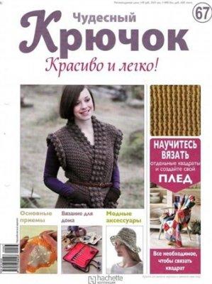 журнал Чудесный крючок. Красиво и легко! №67 (2012)