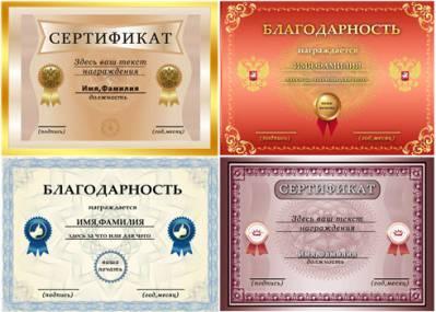 PSD шаблоны - Сертификаты и Благодарности