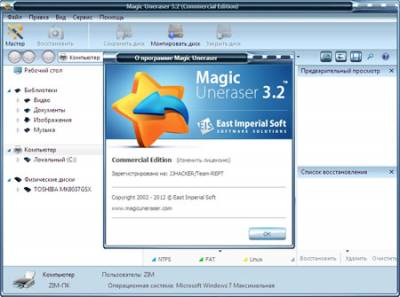Magic Uneraser 3.2 Portable (2012)