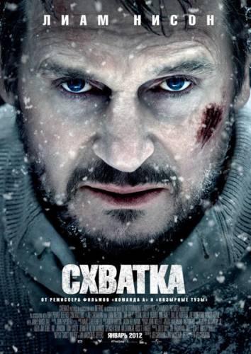 фильм Схватка / The Grey (2012) HDRip