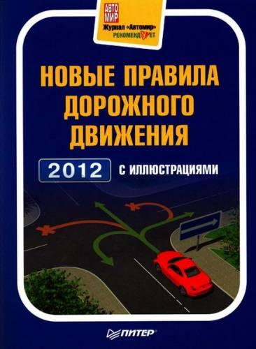 ПДД 2012, Новые правила дорожного движения 2012 года с иллюстрациями
