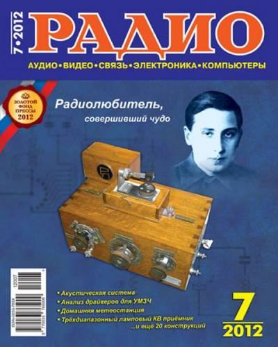журнал Радио №7 (июль 2012)