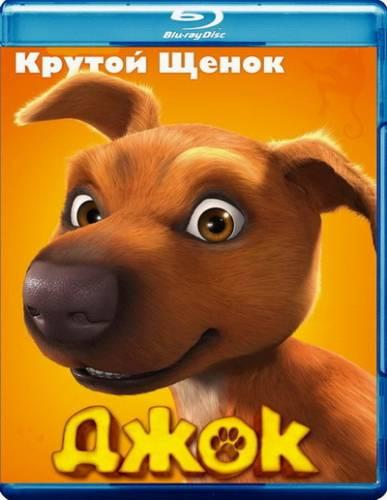 мультфильм Джок / Jock (2011) BDRip 1080p