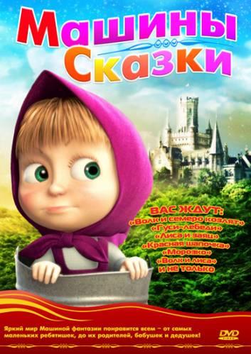 мультфильм Маша и медведь. Машины сказки (2012/2 выпуска) DVDRip, DVD5