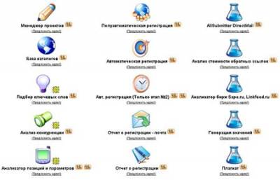 Программа продвижения сайтов AllSubmitter 7.03 (VMware) cracked