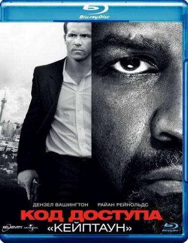 фильм Код доступа «Кейптаун» / Safe House (2012) BDRip-AVC