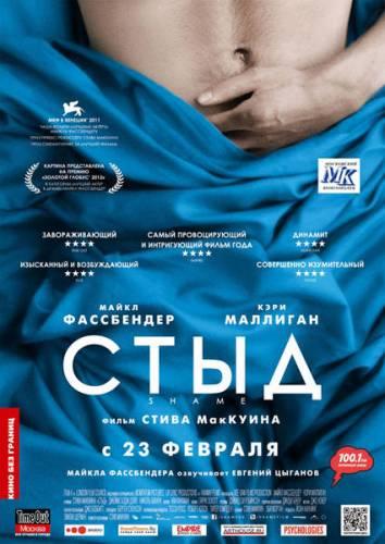 фильм Стыд / Shame (2011) HDRip