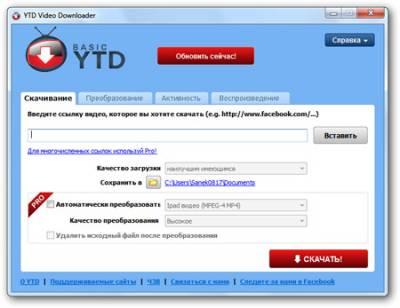 программа для скачивания с YouTube Downloader Pro 3.9 (2012)