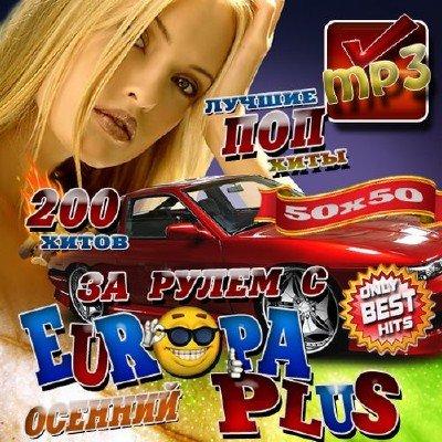 Сборник За рулем с Европа Плюс / Europa Plus 50/50 200 хитов (2012) mp3