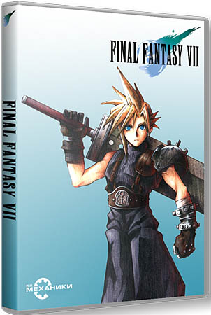 Final Fantasy VII (PC/2012/Repack Механики)