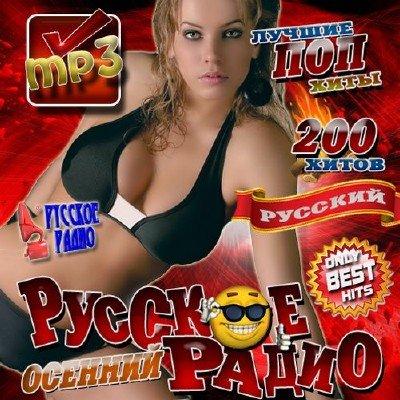 Сборник Русское радио: Only Best Hits Осенний 200 хитов (2012) mp3