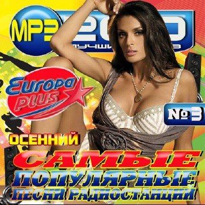 Самые популярные песни радиостанций #3 50/50 (2012)
