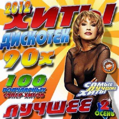 сборник Хитов дискотек 90х 2 Лучшее Осень (2012) mp3