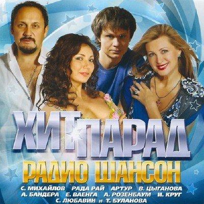 Хит-парад радио Шансон 200 песен (2012/MP3)