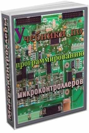Сборник учебников по программированию микроконтроллеров (182 тома)