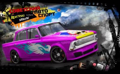 Советский Автоспорт Racing Show (PC/RUS)