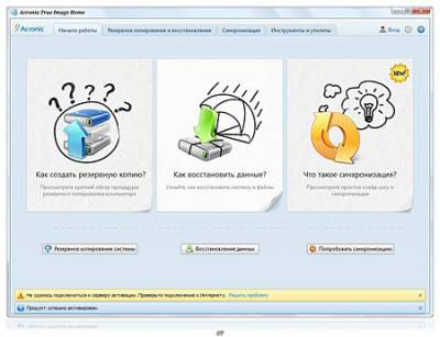 Акронис / Acronis True Image Home 2012 15 Build 7133 (RUS) + ключ, кряк