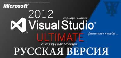 Microsoft Visual Studio 2012 Ultimate / Визуал студия РУССКАЯ ВЕРСИЯ + ключ