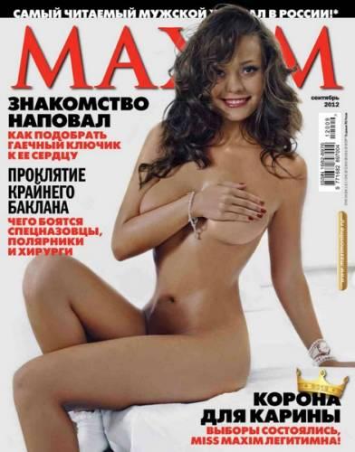журнал Максим / Maxim №9 (сентябрь 2012) Россия