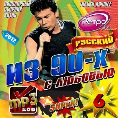 Сборник Из 90-х с любовью 6 (2012) MP3