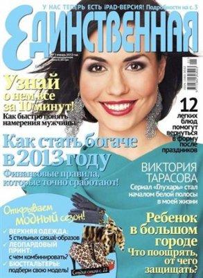 женский журнал Единственная №1 (январь 2013)
