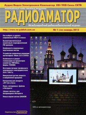 Журнал Радиоаматор №1 (январь 2013)