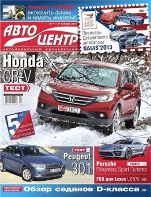 Автоцентр №4 (январь 2013)