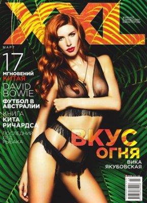 журнал XXL №3 (март 2013) Украина