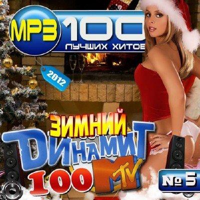 Сборник Зимний динамит MTV №5 (2012)