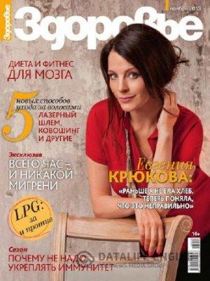 журнал Здоровье №11 (ноябрь 2013) Россия