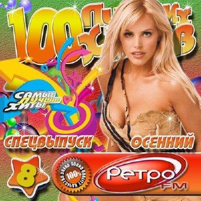 сборник песен Лучшая 100ка Ретро FM 8 50/50 (2012)